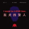 消失的爱人(Used to Love H.E.R.)