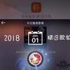 虾米音乐集锦 § 每日推荐歌单(2018)