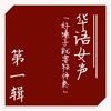【好嗓子就要轻伴奏】华语女声 第一辑