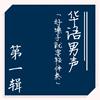 【好嗓子就要轻伴奏】华语男声 第一辑