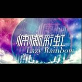 慵懒彩虹乐队