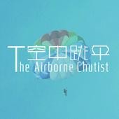空中跳伞乐队