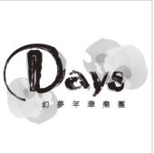 Days乐团