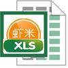 Excel高高手