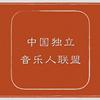 中国独立音乐人联盟