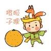 狸橙小飞侠