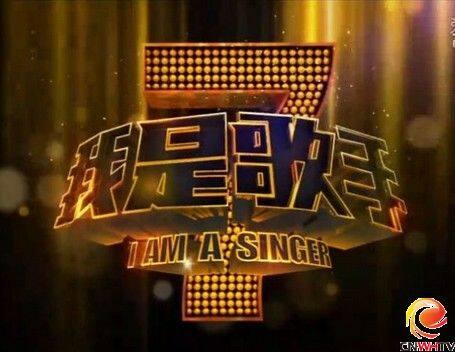 《我是歌手》第一季(第一期~第七期)