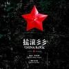 中国摇滚不完全收录【中】