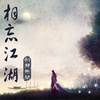 武侠古风唯美篇:『相忘江湖』