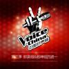 中国好声音第三季:那英组&杨坤组四进一《The Voice of China, Season 3》