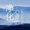 净化心灵的东方新世纪