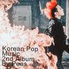 舞动韩国——韩国IDOL电子舞曲之二