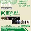 都市中最朴素的行吟 民谣在路上2014北京演出季