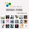 榜样音乐TOP30--Vol.95