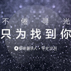 虾米音乐人2014年度寻光计划——音乐人项目组TOP30作品