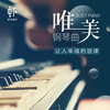 最美钢琴曲