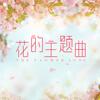 春暖花开的感动 - 花的主题曲