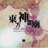 TH13:東方神霊廟 ~ Ten Desires