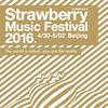 2016北京草莓音乐节