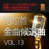 回声33年 100首金曲候选曲Vol.13(2003-2004)