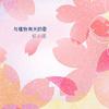 与植物有关的歌-中文