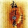 雅尼音乐、左旗朗诵(河西走廊之梦合辑)