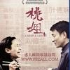 中国2010年代