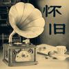 冷门老歌:留声机与黑白音乐