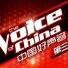 <<中国好声音>>第三季歌曲