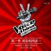 中国好声音第一季:那英组四进一《The Voice of China, Season 1:Semi Finals 3》