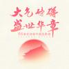 66首史诗级中国风歌曲
