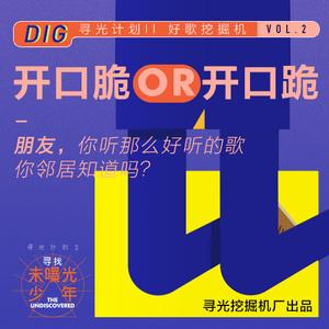 寻光计划II——好歌挖掘机Vol.2:开口脆or开口跪