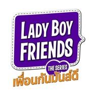 泰剧《Lady Boy Friends(不一样的美男)》OST