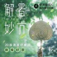 解暑妙方,清凉舒爽的降躁好歌----虾米音乐人周刊106期