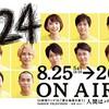 24時間テレビ35「愛は地球を救う」