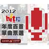 2012Hit Fm年度百大單曲51-100