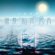 【日语|男声】流泉 和光 沁月