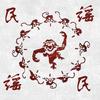 【民谣】12只猴子+1