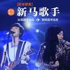 【虾米聚焦】新马歌手,从组团去台北,到组团来北京