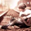 最美妙的声音之旅 - 虾米音乐人周刊第33期