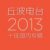 2013年十佳国内专辑(丘波电台特别节目)