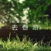 跟着轻快节奏,去春游! - 虾米音乐人周刊第60期