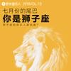 虾米音乐人月刊Vol.13——七月份的尾巴,你是狮子座。