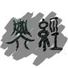 我世界里的经典(中文篇)