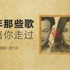 【虾米六周年纪念】这些年 那些歌 虾米陪你走过(2008-2014)