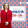 伦敦流行音乐50年50人 - 环球音乐地图Vol. 4
