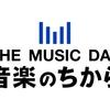 THE MUSIC DAY 音楽のちから 第一部