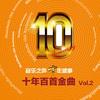 音乐盛事之十年百首金曲票选 Vol.2