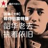 红星二十年郑钧&田震特辑:韶华老去,执着依旧。