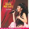 梁静茹 -《爱的大** Live 全纪录(2CD)》